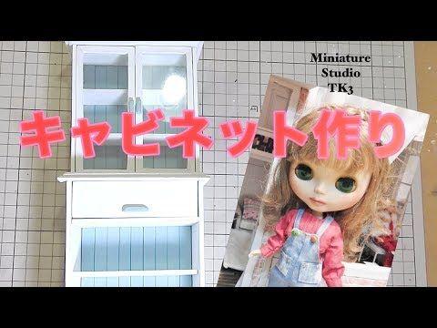 DIY ミニチュア ドールハウス キャビネットの作り方 ハンドメイド 1/6 サイズ ブライス モモコ バービー リカちゃんに - YouTube