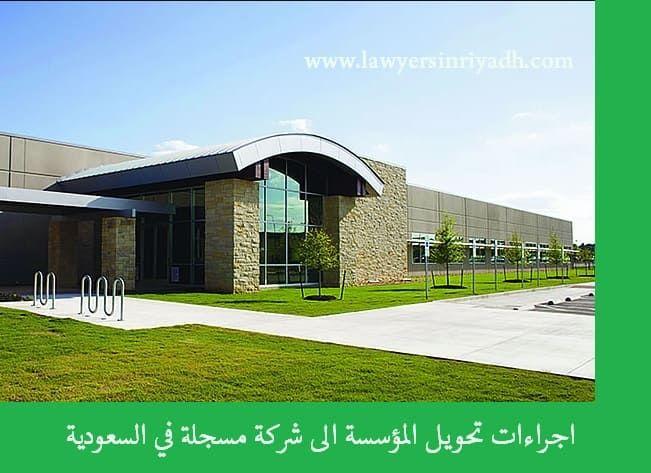 إجراءات تحويل المؤسسة الفردية الى شركة في السعودية House Styles Outdoor Decor Mansions
