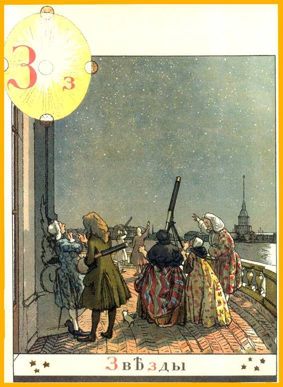abc in pictures ~ alexander benois ~ letter z ~ Star