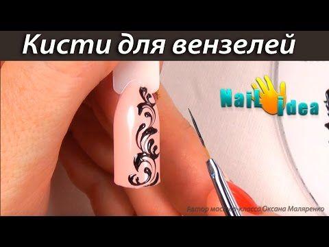 Обзор - мои ЛИНЕАРНЫЕ кисти для КРУЖЕВА, ВЕНЗЕЛЕЙ, УЗОРОВ | Кисти для дизайна и росписи ногтей - YouTube