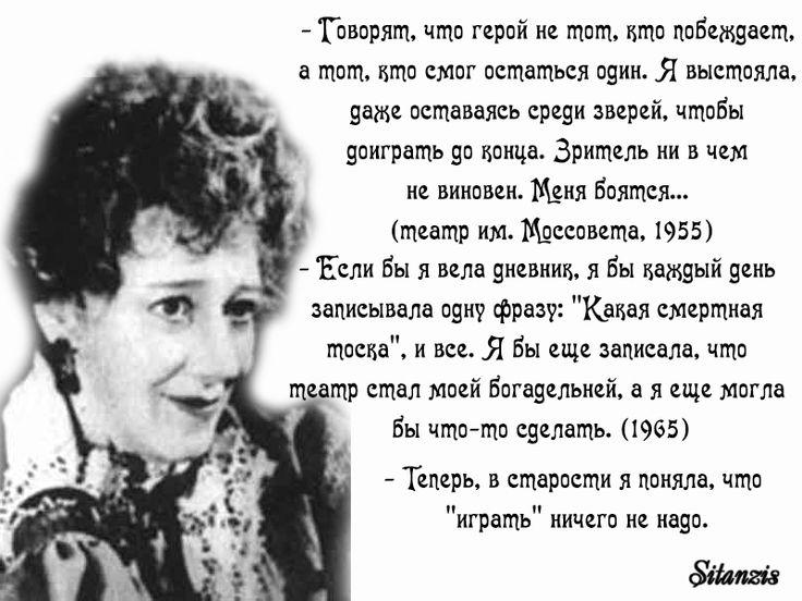 Изобр по > Фаина Раневская Цитаты В Картинках
