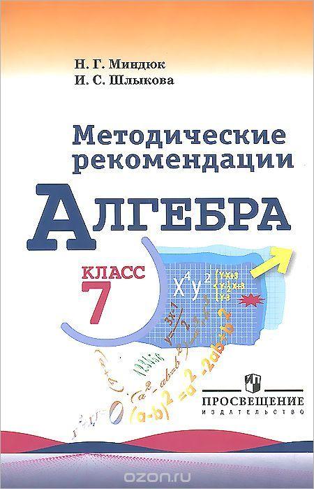 Методические рекомендации по выбору учебников