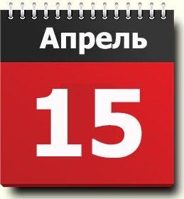 15 апреля: праздники, народные приметы, традиции, православный календарь, именинники, события сегодня - http://to-name.ru/primeti/04/15.htm