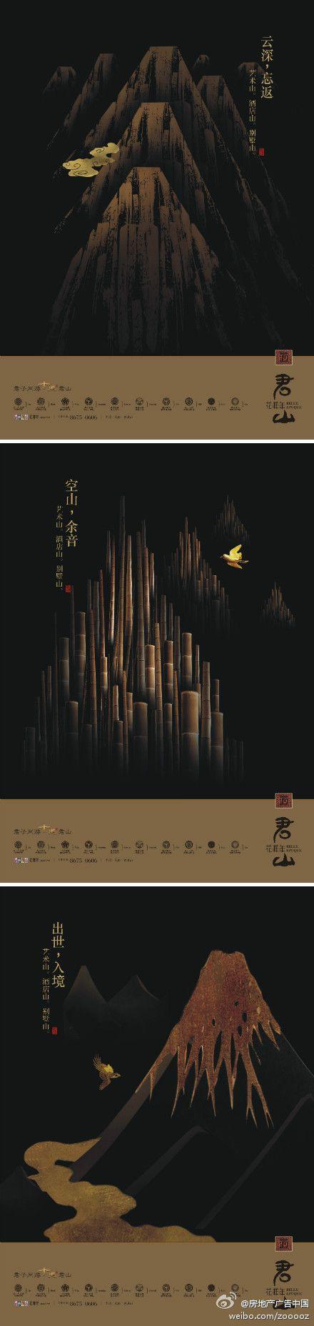 #房地产广告#艺术山~中式别墅。很有韵味...