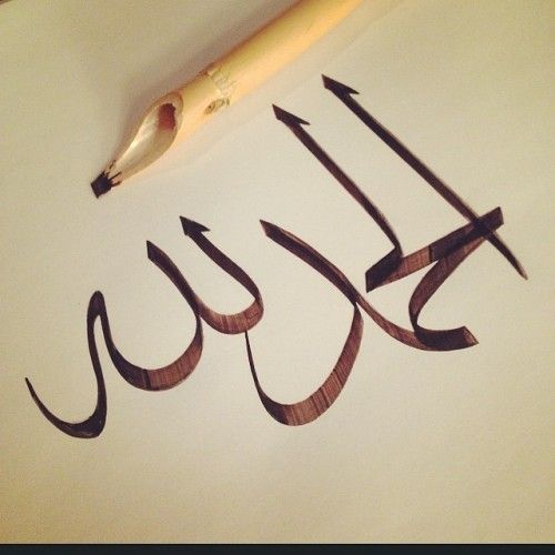 "Arabic calligraphy – Alhamdulillah ""All praise is due to Allah"""