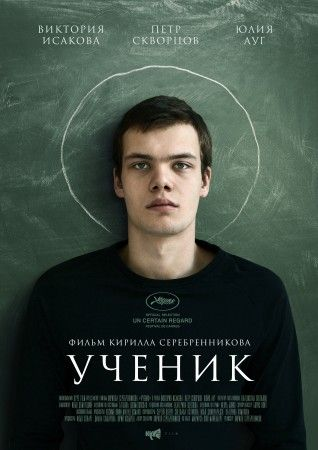 Russian Film: Kirill Serebrennikov: The Student - Ученик (2016)