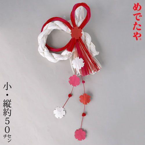 正月飾り めでたや 和紙水引オーナメント 大 赤 New Year decoration, Japanese paper Mizuhiki ornament