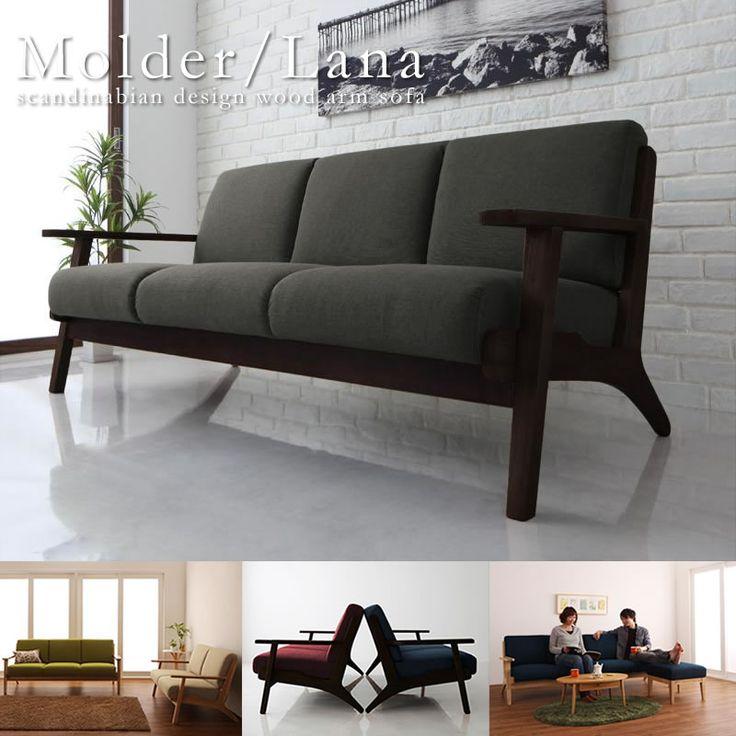 北欧デザイン木肘ソファ【Lana】ラーナ/【Molder】モルダーの激安通販は【ベッド通販.com】にお任せ