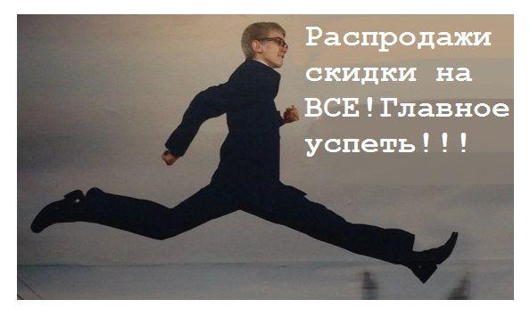 Дисконт на все!!! Супер дисконт для избранных http://zacaz.ru/novosti/a-ceny-padayut-i-padayut/