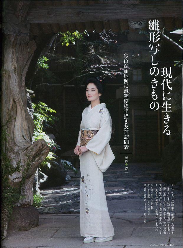 美しいキモノ 2013年春号|掲載メディア紹介|銀座もとじ
