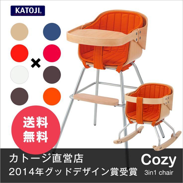 ベビーチェア|3in1 chair Cozy(コージー)チェアクッション付き【組合せ16通り】