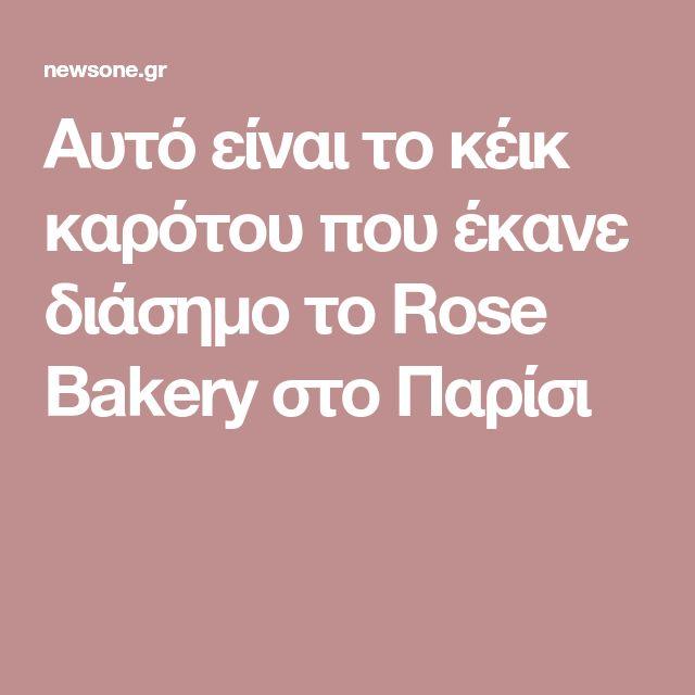 Αυτό είναι το κέικ καρότου που έκανε διάσημο το Rose Bakery στο Παρίσι