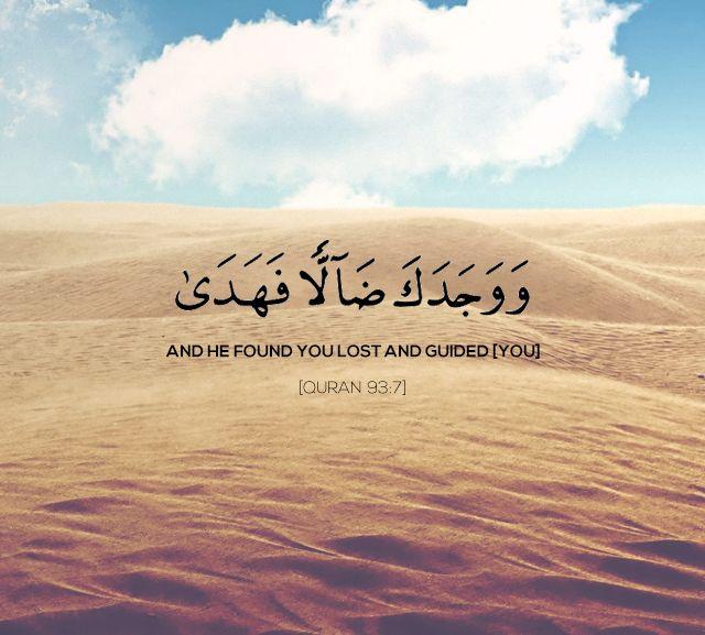 Quran 93:7 – Surat ad-Dhuha