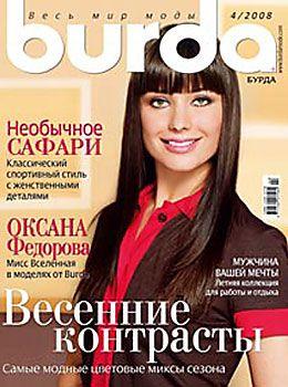 free Magazine Burda / Burda with the pattern 1976-2010 (download)