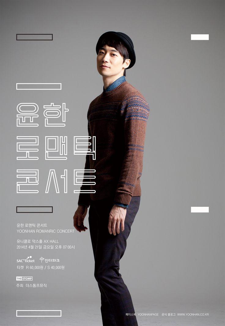 Pianist Yoonhan Romantic Concert Poster Design, Yoonhan, 2014