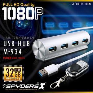 最新!超小型カメラ最前線: USBハブ型超小型ビデオカメラ スパイカメラ スパイダーズX (M-934) 遠隔操作 動体検知 3...