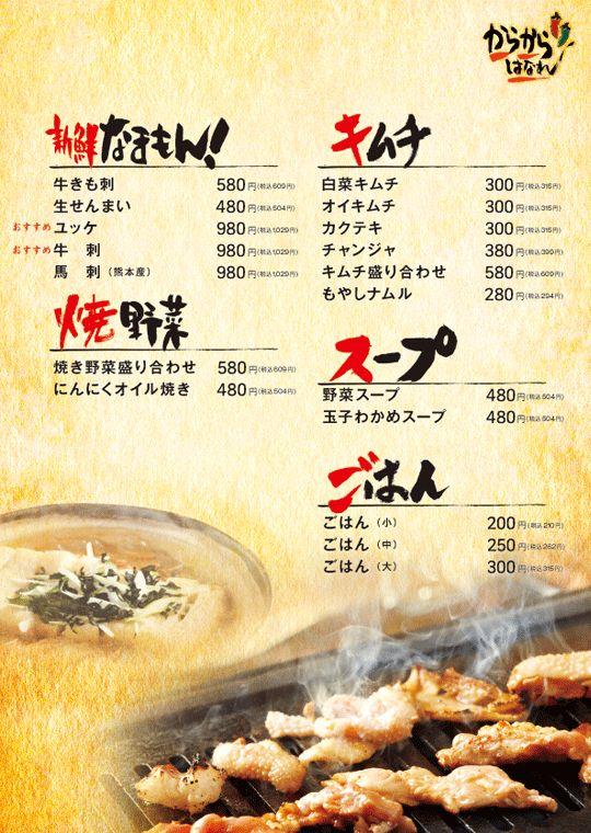 新鮮なまもん!・焼野菜・キムチ・スープ・ごはん | 岡山中山下 辛味噌鍋のからから鍋のフランチャイズ