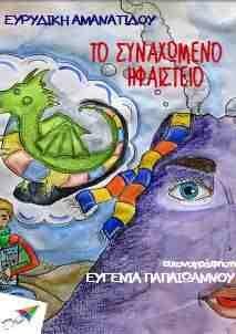 «Το συναχωμένο ηφαίστειο» της Ευρυδίκης Αμανατίδου, από τις Εκδόσεις Σαΐτα