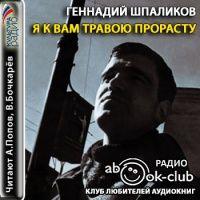 Аудиокнига Я к вам травою прорасту Геннадий Шпаликов