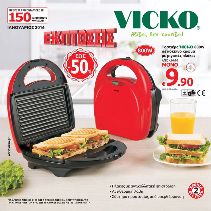 VICKO kitchen cooking toast breakfast πρωινό τοστιέρα