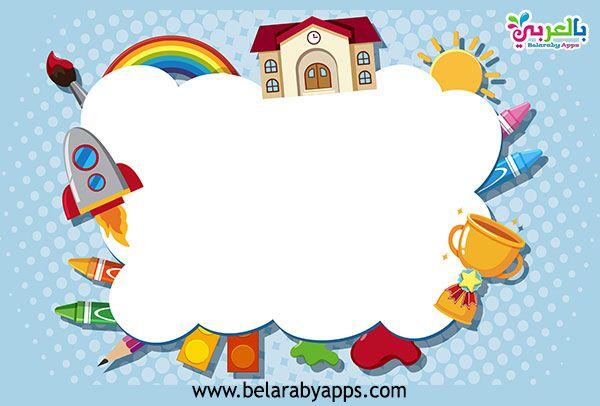 Back To School Borders And Frames Printables Belarabyapps Cool Coloring Pages Printable Frames School Border