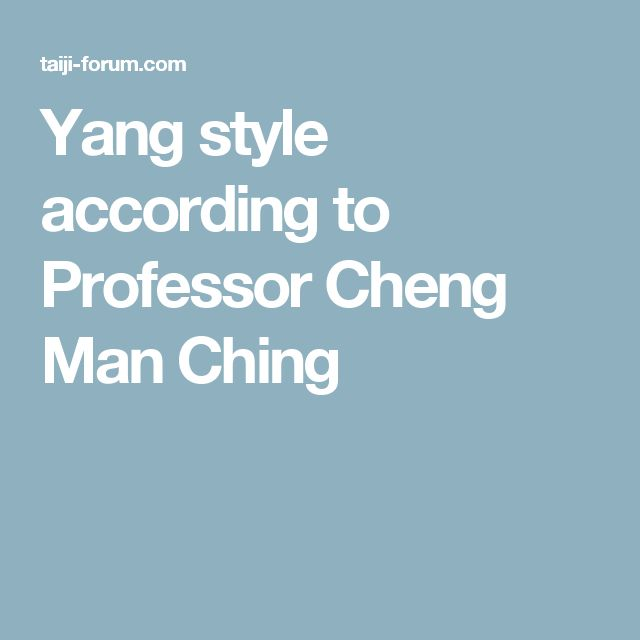 Yang style according to Professor Cheng Man Ching