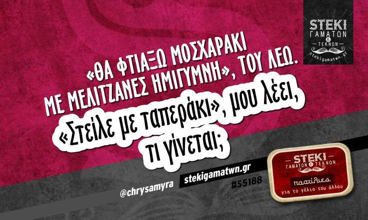 Θα φτιάξω μοσχαράκι με μελιτζάνες  @chrysamyra - http://stekigamatwn.gr/s5188/