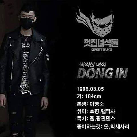 Profile of #Dongin Dong In : •Date of Birth : March 5, 1996 •Size : 184 cm •Real name : Lee Youngjun •Hobbies : Shopping, write rap lyrics •Specialty : rap, poppin  •What he likes : Clothes, accessories  Cr : @dna_ent_official  #GreatGuys #kpop #kpopnews #debut  ALL CAPTION CREDIT TO @great_guys__news