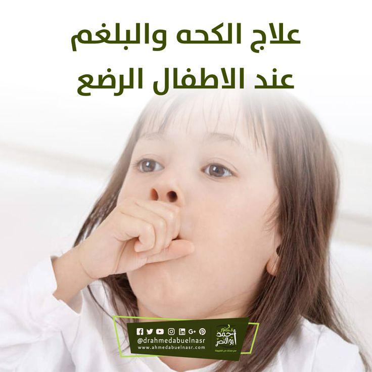 علاج الكحة الشديدة عند الاطفال هناك عديد كبير من الاطفال يعانين من الكحة والسعال يجب علاج الكحة فور ظهورها حيث ان الكحة تعم Engagement Engagement Rings Rings