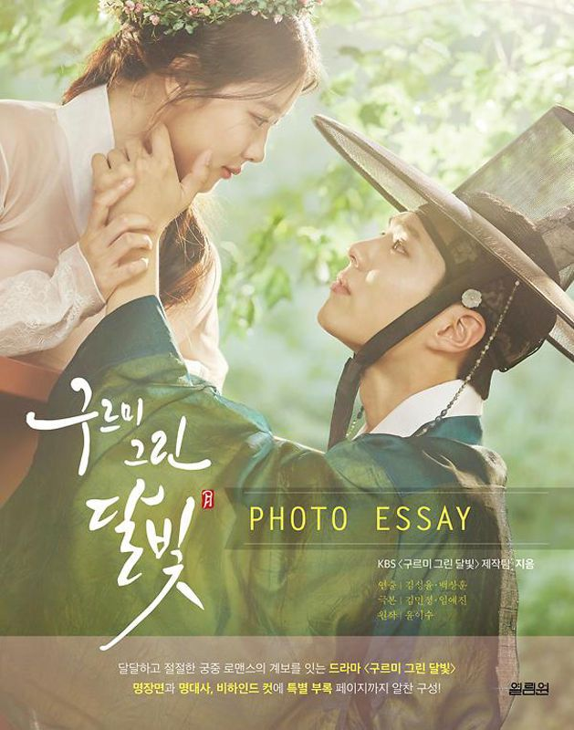 K-drama Moonlight Drawn by Clouds Photo Essay Book + Sticker + Printed Autograph