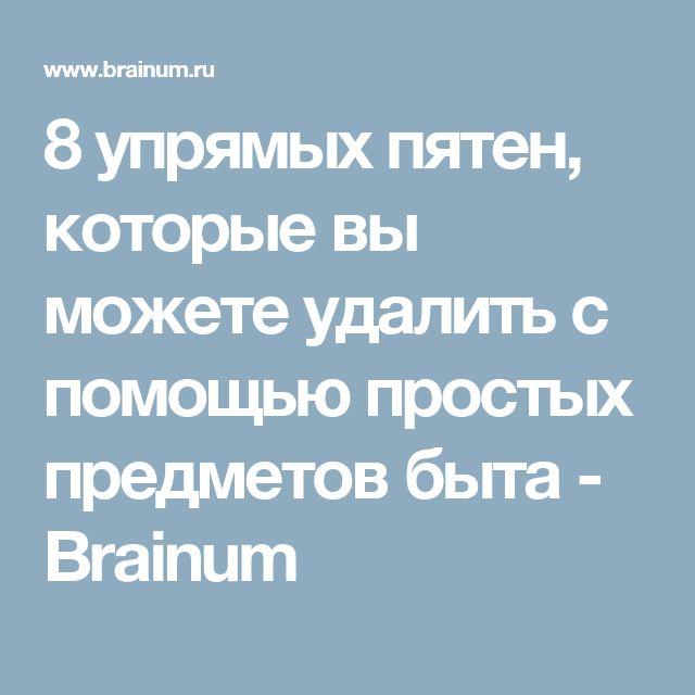 8 упрямых пятен, которые вы можете удалить с помощью простых предметов быта - Brainum