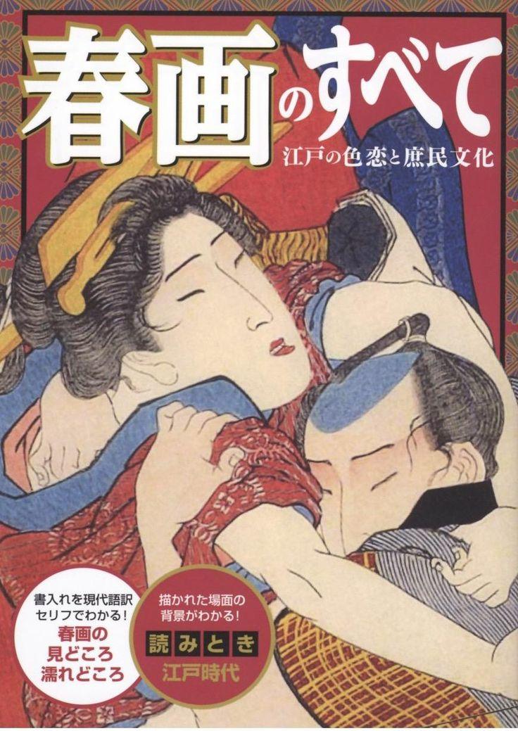 All About Shunga   Shunga no Subete