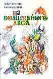 Учитель химии и биологии. Начните читать книги Бонавири Джузеппе в электронной онлайн библиотеке booksonline.com.ua. Читайте любимые книги с мобильного или ПК бесплатно и без регистрации.