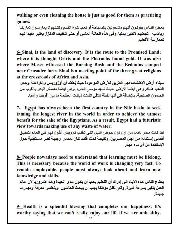Translation4highschool Free English Courses English Course Promised Land