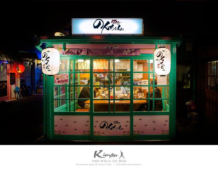 불금 사케 한잔? 아오모리현 하치노헤 포장마차 미로쿠 골목 [일본여행   일본 추천여행지] : 네이버 블로그