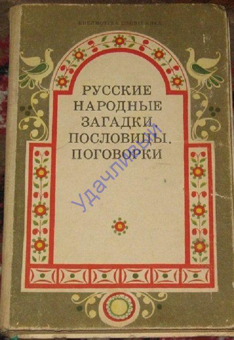 Русские народные загадки, пословицы, поговорки