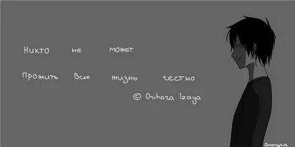 аниме цитат на русском в картинках: 6 тыс изображений найдено в Яндекс.Картинках