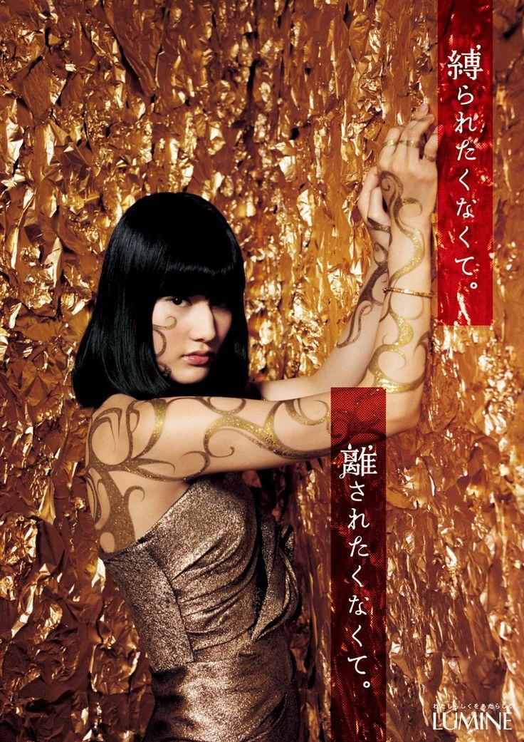AD / LUMINE 2013 | Mika Ninagawa Official Site 不想被你束縛,也不想讓你離開。