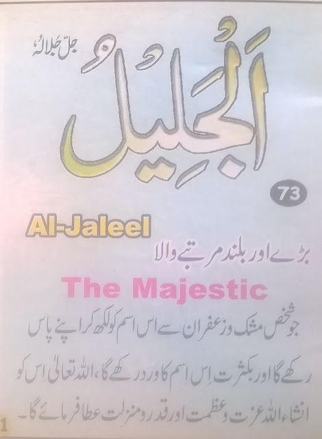 Al Jaleel meaning in Urdu/English and with benefits ...