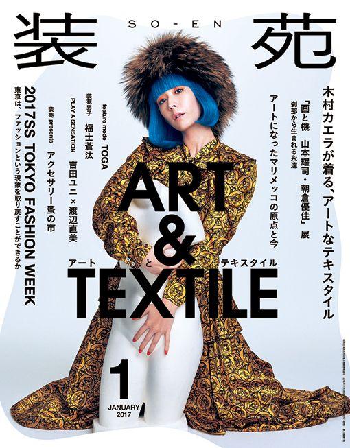 《『装苑』1月号は「ART & TEXTILE」特集。木村カエラ、アートなテキスタイルを着る。吉田ユニ×渡辺直美、圧巻のコラボレート。》 創刊81年目を迎える2017年。 アートディレクターの大島慶一郎さんが手がけたニューロゴで、新たな一歩を踏み出します! 『装苑』1月号は、「アートからインスパイアされたテキスタイル」と、「アートになったテキスタイル」の二つを軸に、様々な角度からアートとテキスタイルを特集。ニューアルバム「PUNKY」が発売したばかりのアーティスト・木村カエラさんが、アートとファッションを媒介するミューズとして表紙に登場です。 さらなる詳細はこちら☞ http://soen.tokyo/fashion/news/soen161124.html