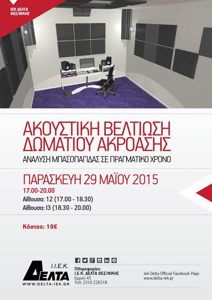 Σεμινάριο του Τομέα Μουσικής & Ήχου για την Ακουστική Βελτίωση Δωματίου Ακρόασης