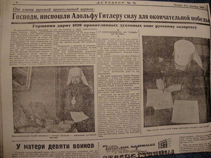 Национальное предательство: представители РПЦ совместно с Иудеями пропагандируют анти-сталинизм! | Блог AntonBlagin | КОНТ