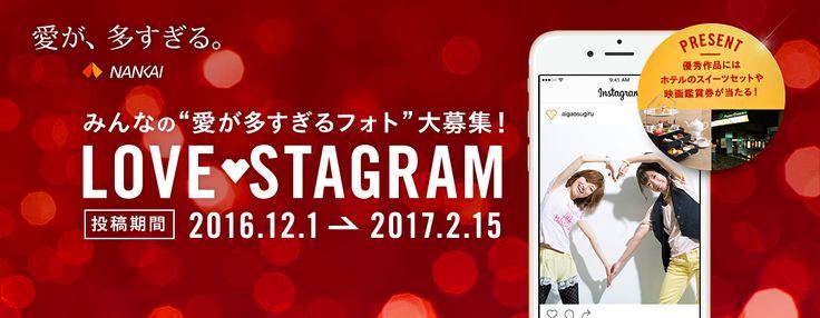 """みんなの""""愛が、多すぎるフォト""""大募集! LOVE STAGRAM 投稿期間 2016.12.1 ~ 2017.2.15"""