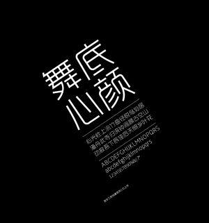 版權意識薄弱致中國字體設計遠落後日本_科技頻道_鳳凰網