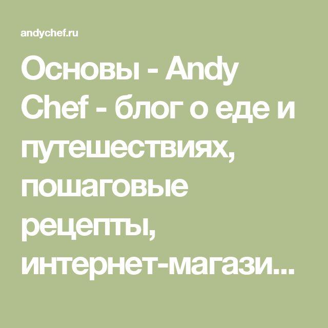 Основы - Andy Chef - блог о еде и путешествиях, пошаговые рецепты, интернет-магазин для кондитеров