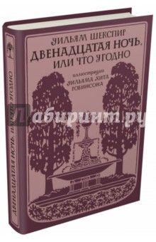 Уильям Шекспир - Двенадцатая ночь, или Что угодно обложка книги