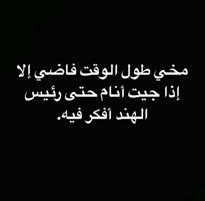 Pin By Fedaa On اضحك وانسى همك Funny Quotes Laughing Quotes Funny Words
