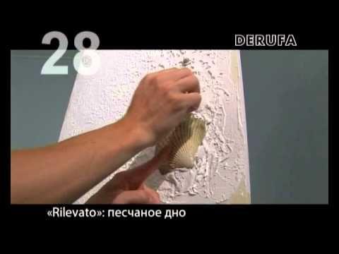 7 ультрамодных способов декорирования стен - YouTube