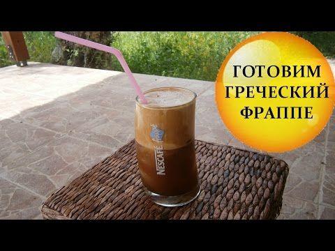 Безалкогольные напитки. Кофейная серия. Кофе фраппе