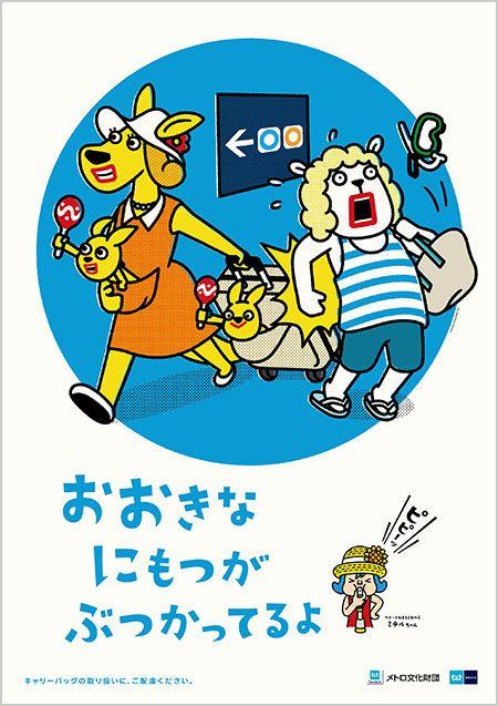 東京メトロのマナーポスター 2014年8月